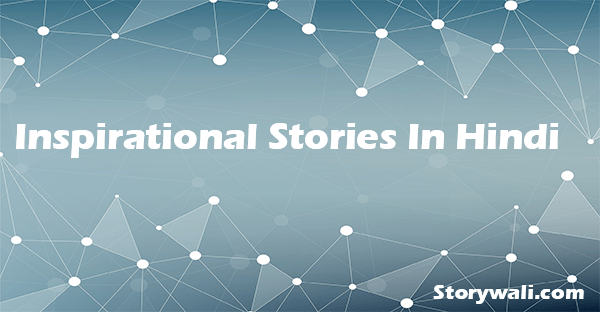 inspirational-stories-in-hindi
