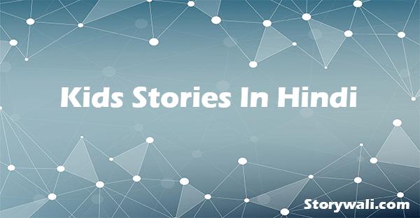kids-stories-in-hindi