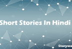 short-stories-in-hindi