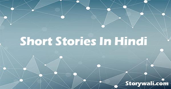 short-stories-in-hindi