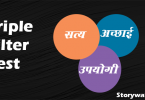 triple-filter-test-inspirational-hindi-story