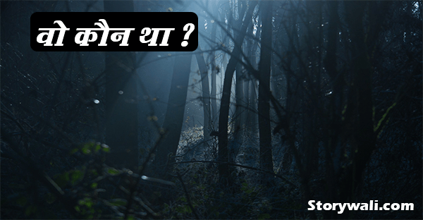 vo-kaun-tha-hindi-horror-story