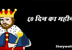 60-din-ka-mahina-akbar-birbal-hindi-story