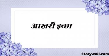 aakhri-iccha-short-hindi-story