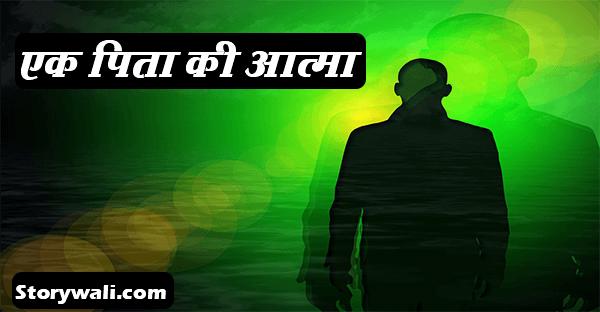 ek-pita-ki-aatma-horror-story-in-hindi