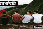 galat-sangti-hindi-motivational-story