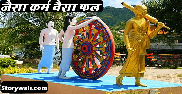 jaisa-karm-vaisa-fal-hindi-moral-story