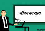 jeevan-ka-mooly-motivational-short-story-hindi