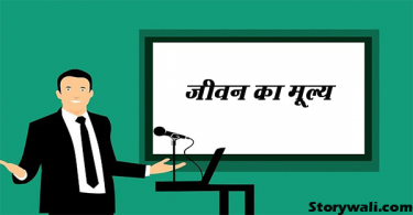 jeevan-ka-mooly-motivational-short-story-hindi