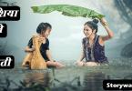 khushiya-dhundhne-par-milti-hai-motivational-story-in-hindi