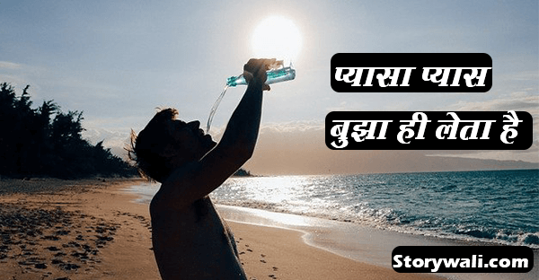 pyasa-pyas-bujaa-hi-leta-hai-short-hindi-story