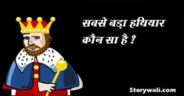 sabse-badaa-hathiyaar-akbar-birbal-hindi-story