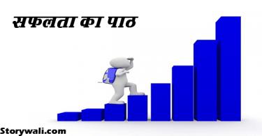 saflataa-ka-paath-short-motivational-story-in-hindi