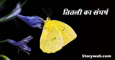 titli-ka-sangharsh-short-story-in-hindi-with-moral
