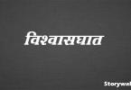 vishvaasaghaat-short-hindi-story