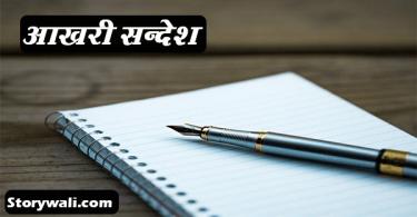 aakhri-sandesh-short-story-for-kids-in-hindi