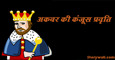 akbar-birbal-moral-story-in-hindi