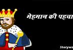 akbar-birbal-short-story-in-hindi