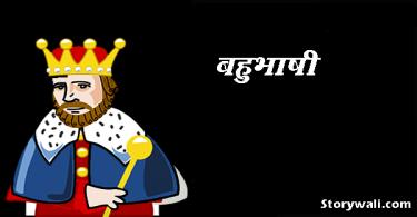 bahubhashi-akbar-and-birbal-ki-kahani