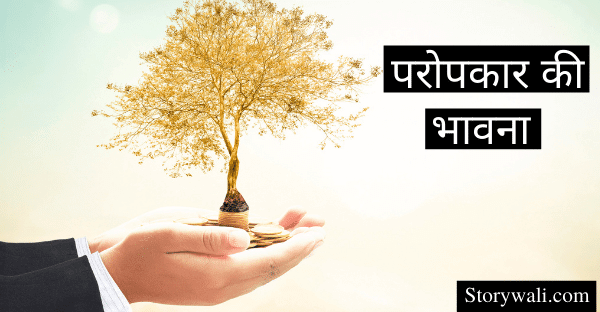 best-inspirational-story-in-hindi