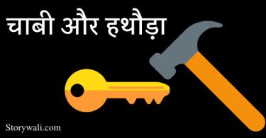chaabee-aur-hathauda-hindi-inspirational-story