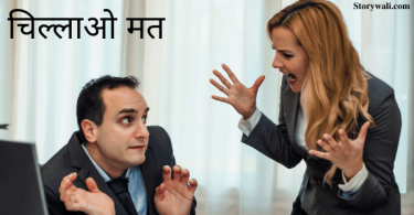 chillao-mat-short-story-in-hindi
