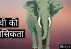 haathee-kee-maanasikata-hindi-motivational-story