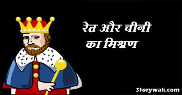 hindi-story-akbar-birbal
