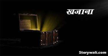 khajaana-hindi-short-story
