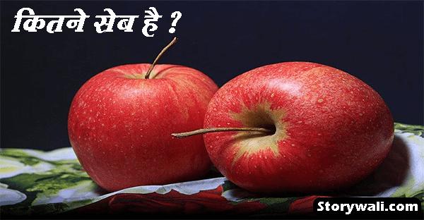 kitne-seb-hai-inspirational-hindi-story