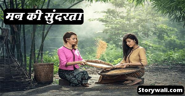 man-ki-sundarata-inspirational-short-story-in-hindi
