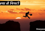 motivational-story-for-students-in-hindi