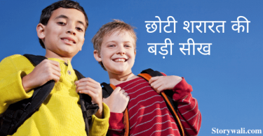 motivational-story-in-hindi-with-moral