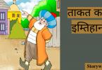 mulla-masruddin-story-in-hindi