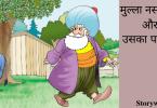 mulla-nasruddin-aur-uska-padosi-hindi-story