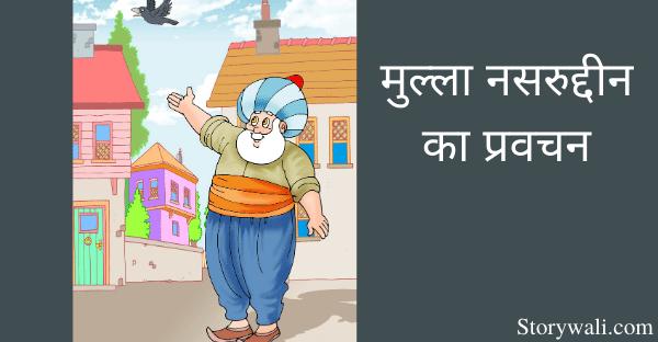 mulla-nasruddin-hindi-short-story