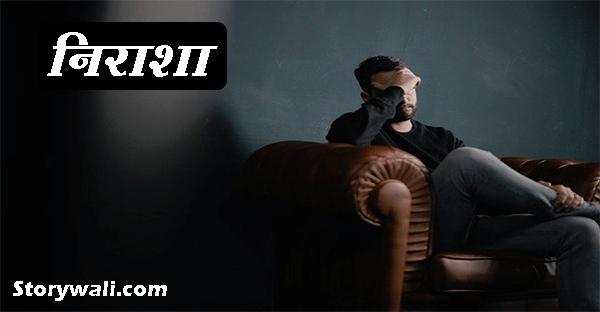 niraasha-short-hindi-story