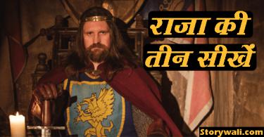 raaja-kee-teen-seekhen-short-hindi-story