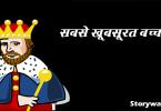 sabse-khoobasoorat-baccha-akbar-and-birbal-story-in-hindi