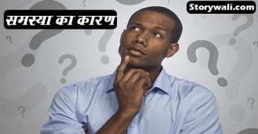 samasya-ka-kaaran-short-inspirational-story-in-hindi