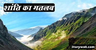 shaanti-ka-matalab-inspirational-hindi-story