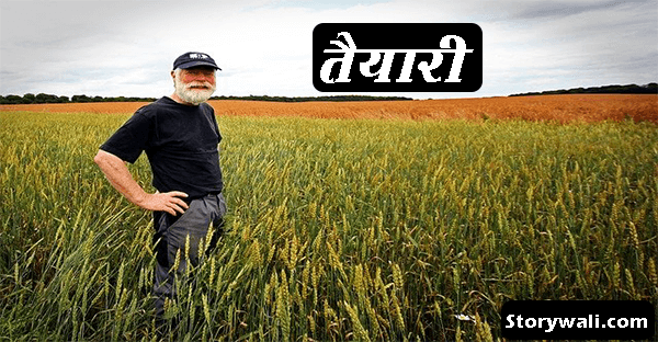 taiyaaree-motivational-hindi-story