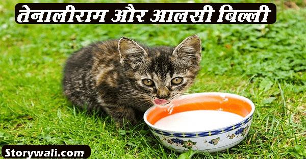 tenalirama-aur-aalsi-billi-hindi-story