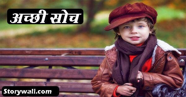 achhi-soch-short-hindi-story