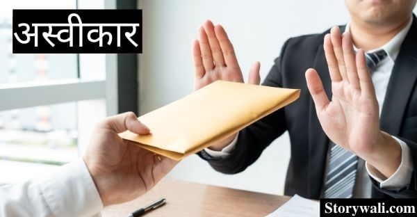 motivational-story-in-hindi-for-students
