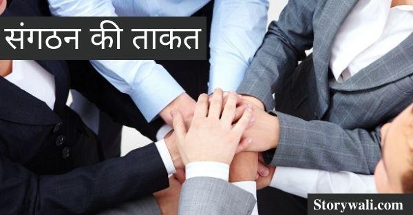 sangathan-kee-taakat-hindi-motivational-story