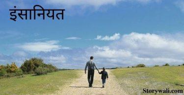 short-heart-touching-story-in-hindi