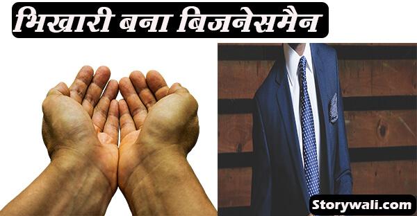 bhikhaaree-bana-businessman-short-moral-hindi-story