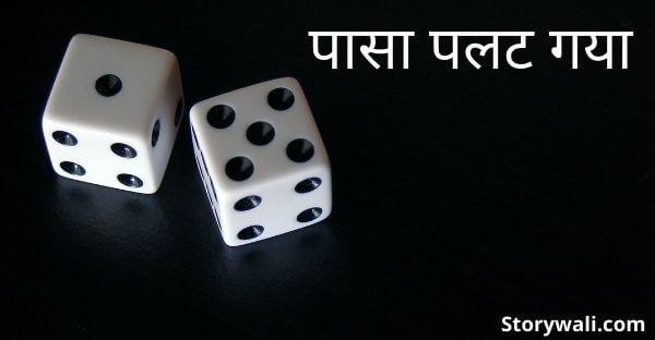 paasa-palat-gaya-short-hindi-story