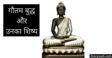 gautam-buddh-aur-unka-shishy-hindi-inspirational-story